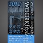 【Kindle】わくわくWOORKstyle 2012出版